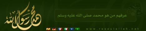 موقع لنصرة المصطفى عليه الصلاة والسلام   عدد الضغطات  : 3682